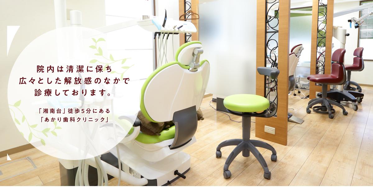 院内は清潔に保ち広々とした解放感のなかで診療しております。
